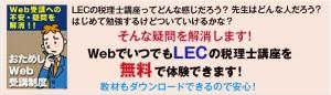 LEC無料おためしweb講座